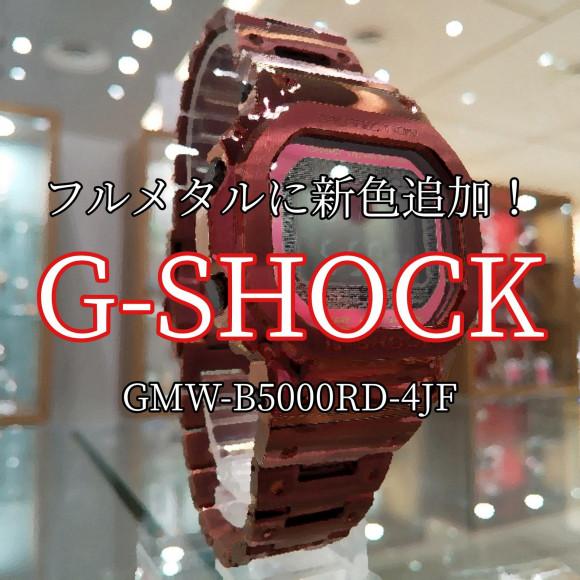 【G-SHOCK】大人気フルメタルに新色登場!【Gショック】