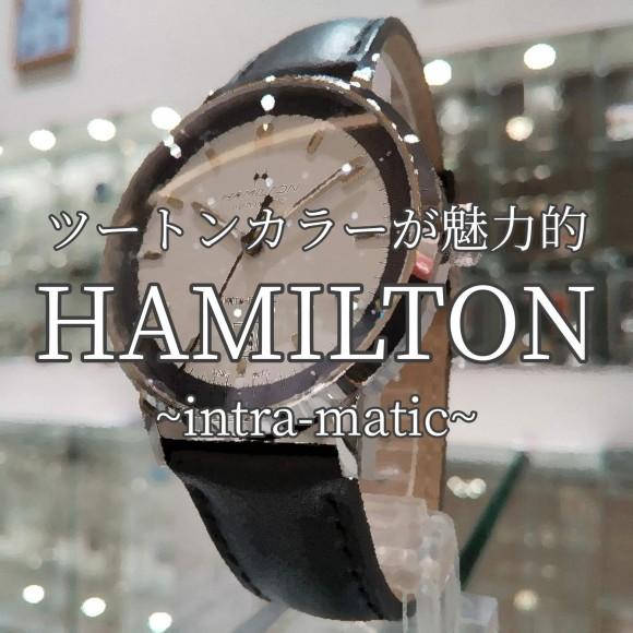 【HAMILTON】ツートンの文字盤が可愛らしい【ハミルトン】