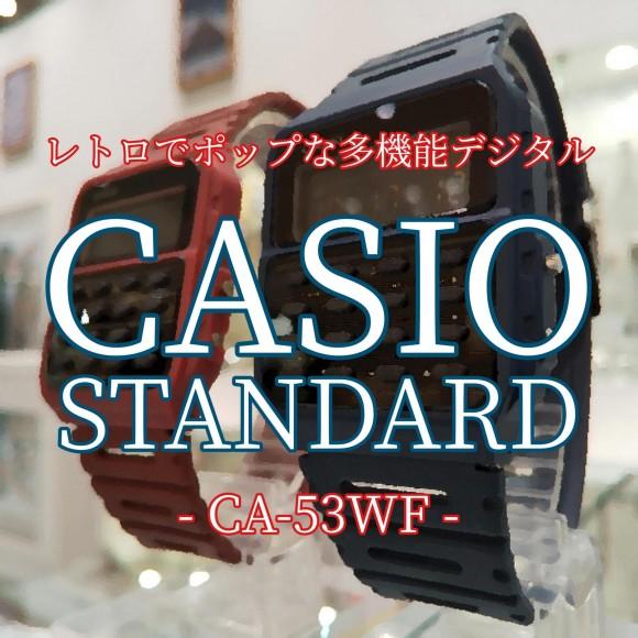 【CASIO】電卓付き!?レトロフューチャーならこれ!【カシオ】