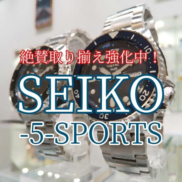 【SEIKO】5スポーツ取り揃え強化中!【5 SPORTS】