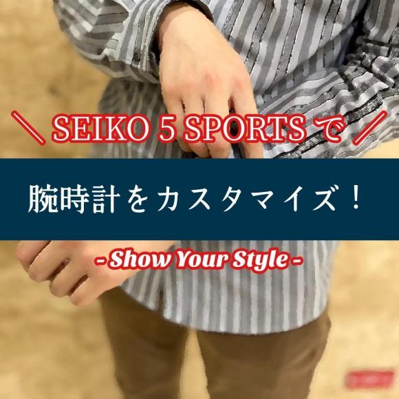 【SEIKO】カスタマイズで自分らしく!【5 SPORTS】