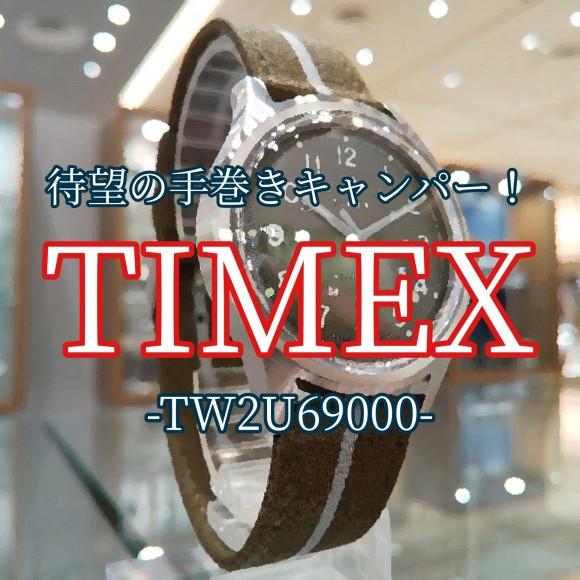 【TIMEX】キャンパーに手巻きモデルが登場!【タイメックス】
