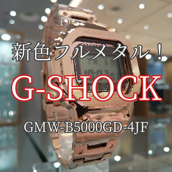 【G-SHOCK】話題のフルメタルにエレガントな新色登場!【Gショック】