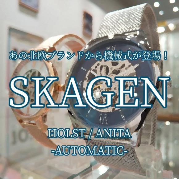 【SKAGEN】北欧ウォッチの先駆けブランドから機械式が新登場!【スカーゲン】