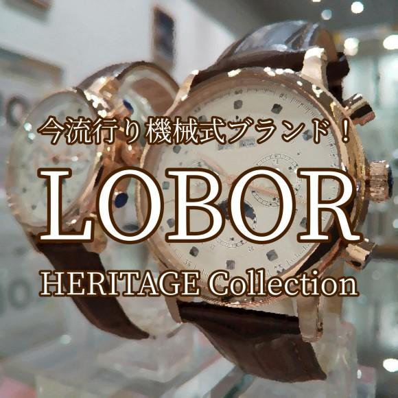 【LOBOR】大人気ブランドからおしゃれな新作登場!【ロバー】