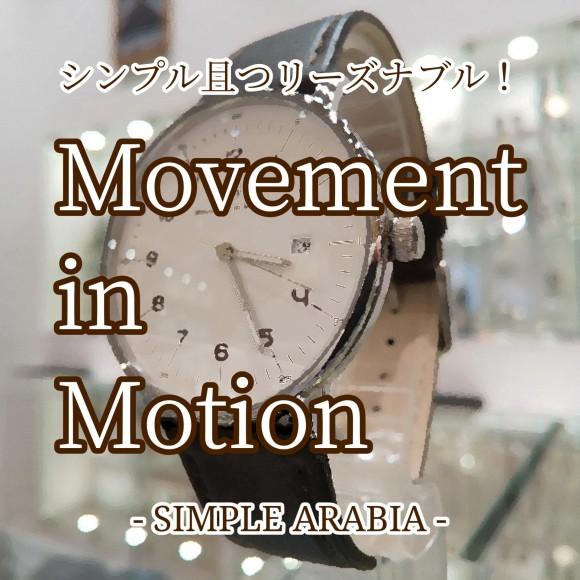 【MiM】1万円ジャストのオシャレ時計!【ムーブメントインモーション】