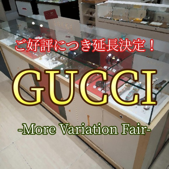 【GUCCI】ご好評につきフェア延長決定!【グッチ】