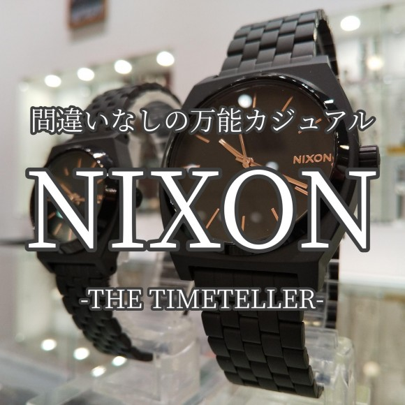 【NIXON】デザイン・性能・価格、三拍子揃った万能カジュアル【ニクソン】