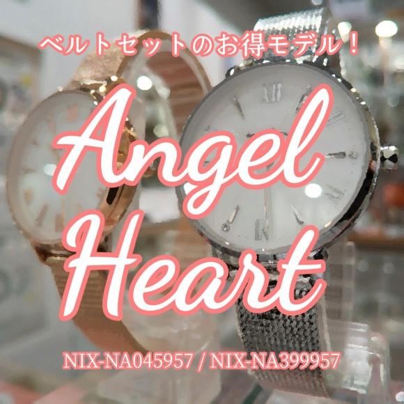 【Angel Heart】ソーラー!ベルトセット!高コスパ!【エンジェルハート】