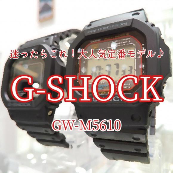 【G-SHOCK】まずはこれから!定番モデル【Gショック】