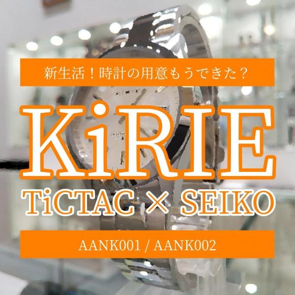 【KiRIE】1万円台で手に入るビジネスウォッチ【キリエ】