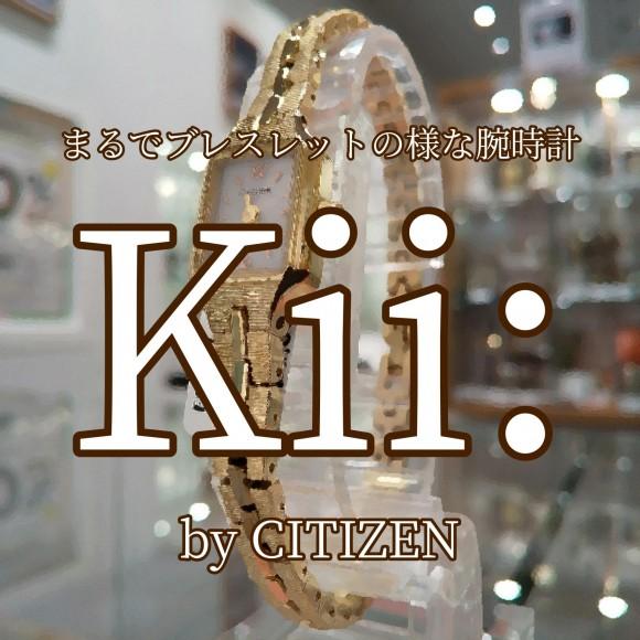 【Kii:】小ぶりでアクセサリーのような腕時計【キー】