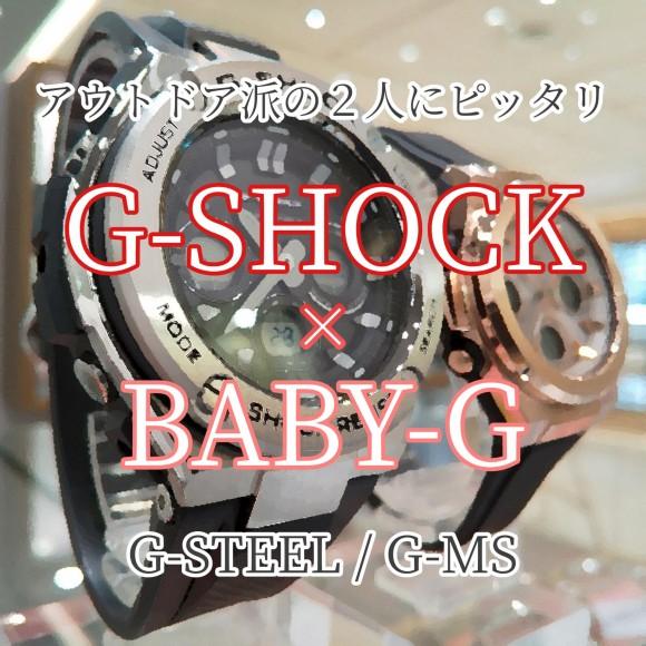 【G-SHOCK】ペアでも使えるタフネスウォッチ【BABY-G】