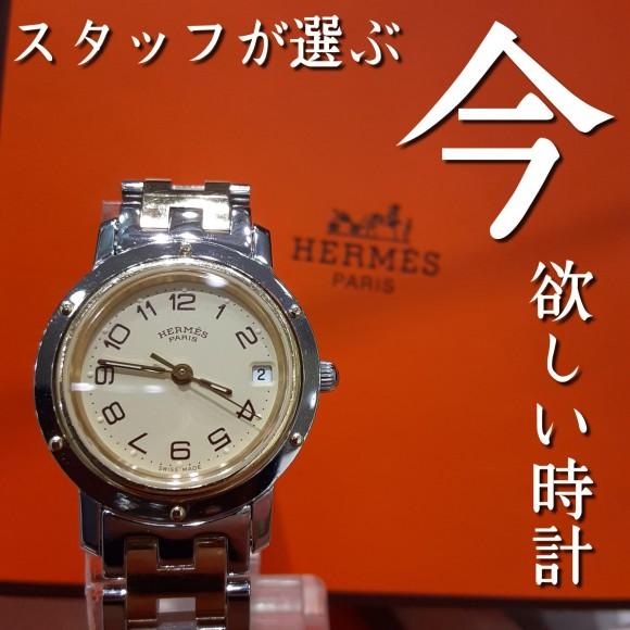 【おすすめ時計】スタッフが今ほしい時計をご紹介【vol.20