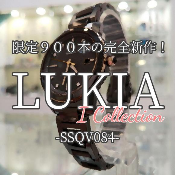 【LUKIA】限定900本の完全新作モデル!【ルキア】