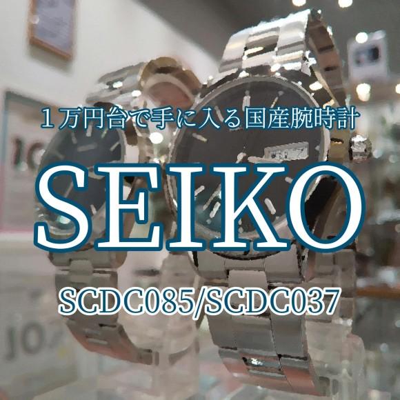 【SEIKO】1万円台で手に入る国産ウォッチ【セイコー】