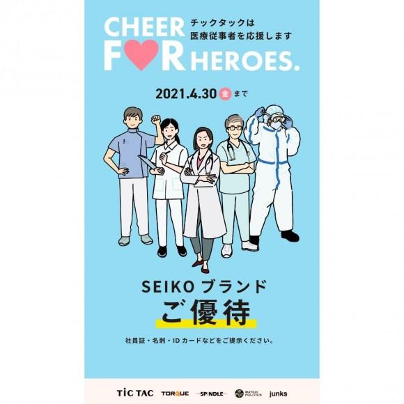 【SEIKO】医療従事者応援企画実施中!【キャンペーン】