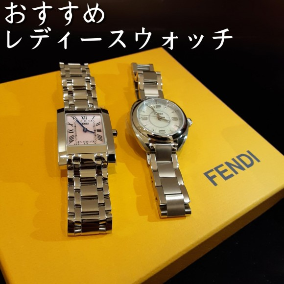 【FENDI】レディースウォッチ追加しました【Ferragamo】
