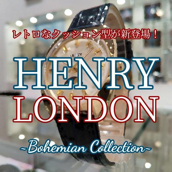 【HENRY LONDON】可愛らしいクッション型ウォッチ!【ヘンリーロンドン】