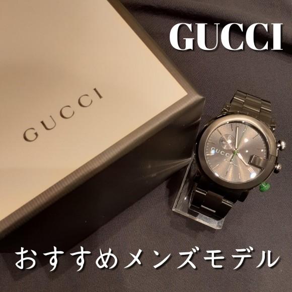 【GUCCI】オールブラックかつGUCCIらしさもある時計