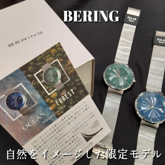 【BERING】日本とデンマークの自然をイメージした新作モデル登場