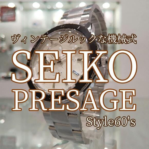【SEIKO】ヴィンテージルックな新作モデル!【PRESAGE】