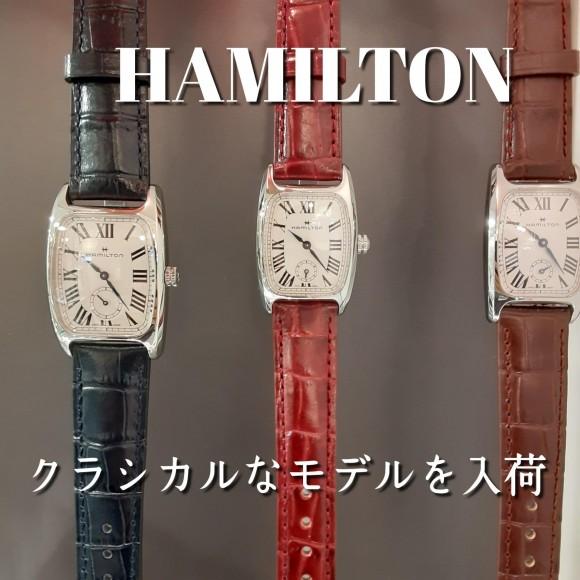 【HAMILTON】クラシカルで特別な時計