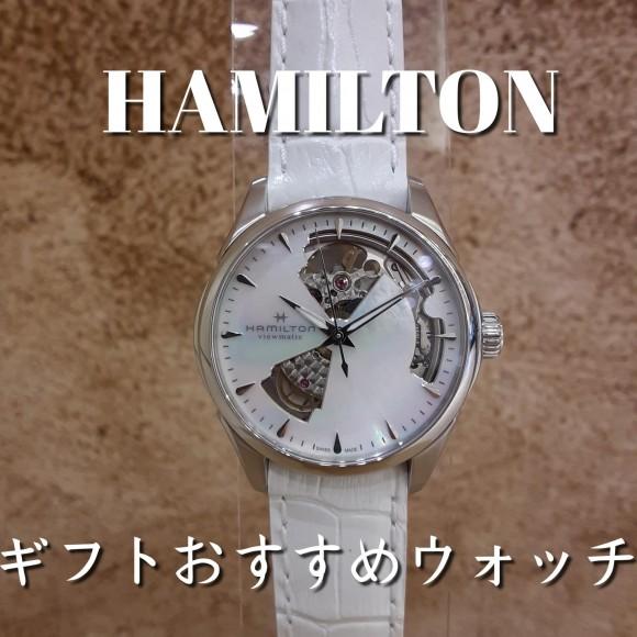 【HAMILTON】ギフトにおすすめ、美しい時計