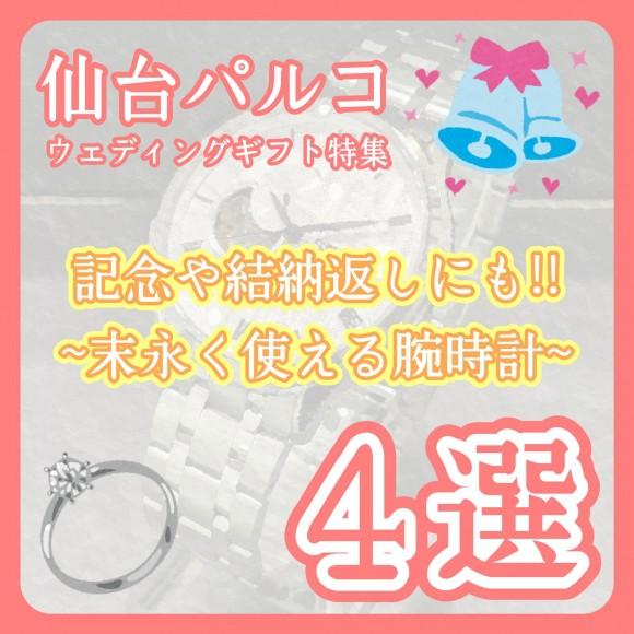 【ウェディングギフト】記念に最適♪永く使える時計4選!【仙台パルコ】