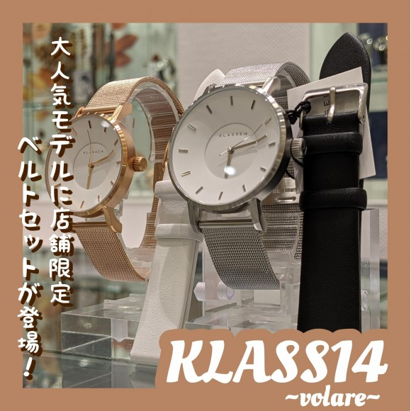 【KLASSE14】店舗限定ベルトセットが登場!【クラス14】