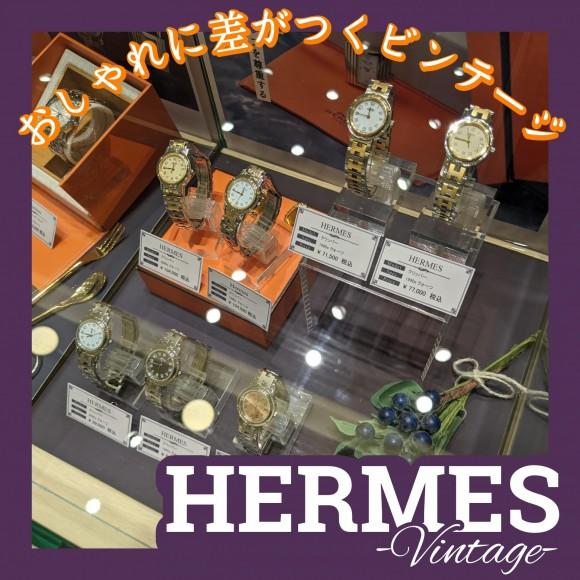 【ビンテージ】エルメス大量入荷!【HERMES】