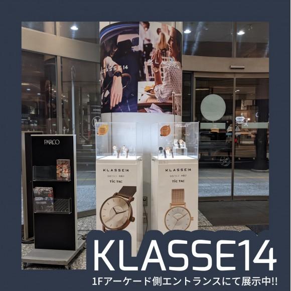 【KLASSE14】仙台パルコ1Fアーケード側エントランスにて展示中!【クラス14】
