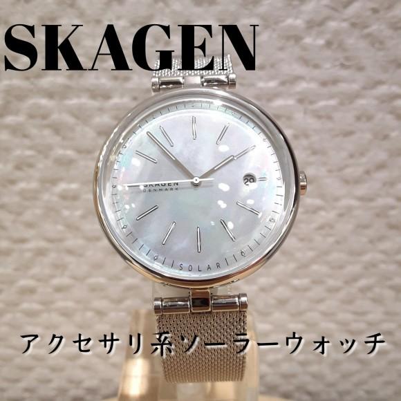 【SKAGEN】丸みのあるアクセサリ系ウォッチ