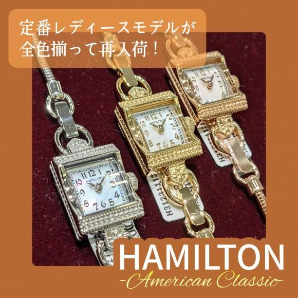 【HAMILTON】人気レディースウォッチ揃ってます!【ハミルトン】