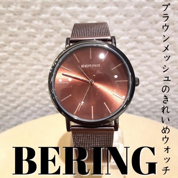 【BERING】ブラウンメッシュの見やすい時計