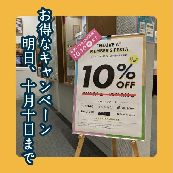【10%OFF】メンバーズフェスタ明日まで!
