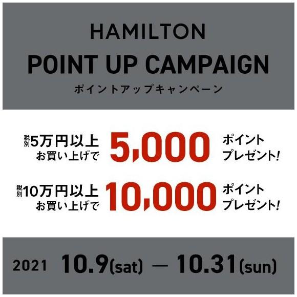 【HAMILTON】ポイントアップキャンペーン実施中
