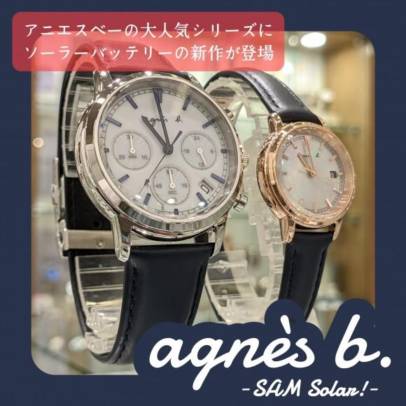 【agnès b.】大人気シリーズにソーラーモデルが仲間入り!【アニエスベー】
