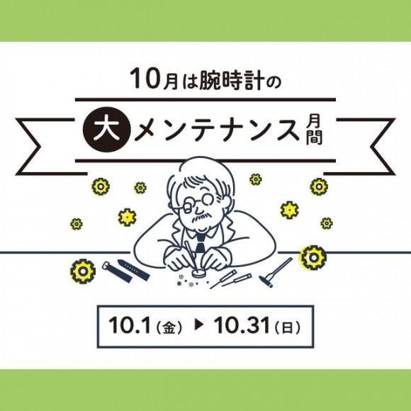 【電池交換1点無料も!】大メンテナンス月間【キャンペーン】
