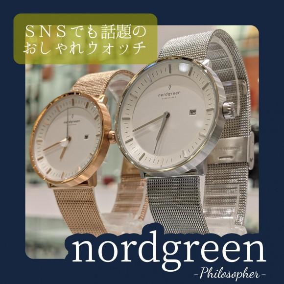 【nordgreen】いま流行りの北欧ウォッチブランド【ノードグリーン】