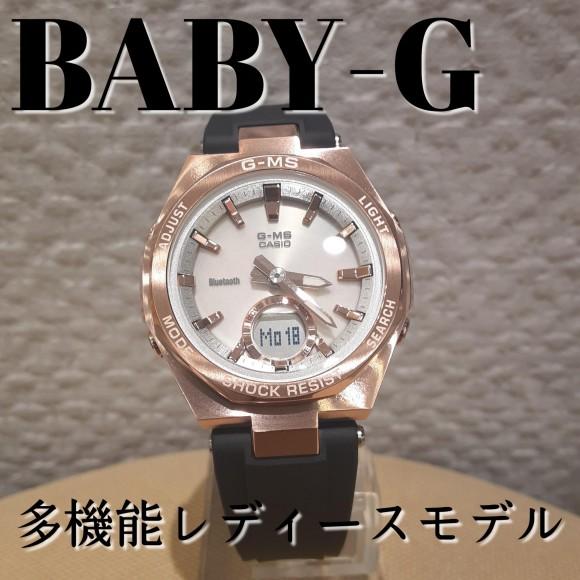 【G-MS】電波ソーラー機能搭載レディースモデル【BABY-G】
