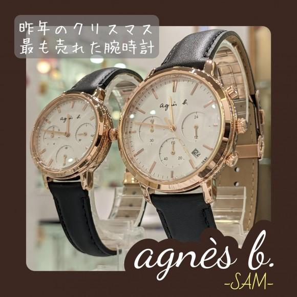 【agnès b.】あらゆるニーズに応える大人気おしゃれウォッチ【アニエスベー】