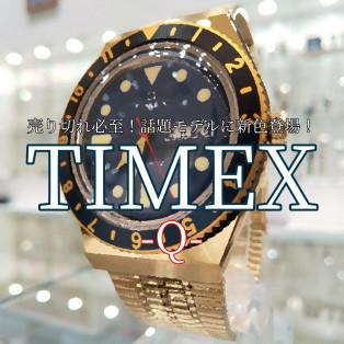 【TIMEX】大人気モデルに新色追加!【Q】
