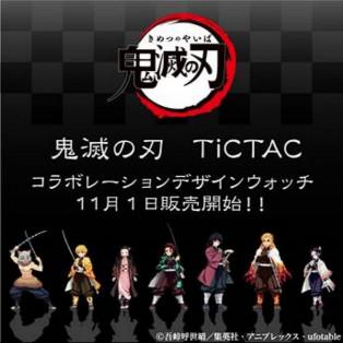 【鬼滅の刃】×【TiCTAC】コラボ!限定モデル!