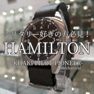 【HAMILTON】本格派パイロットウォッチ【ハミルトン】