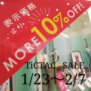 MORE10%OFFセール開催中!