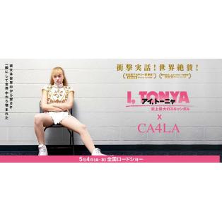 映画『アイ、トーニャ 史上最大のスキャンダル』× CA4LA