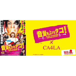 映画『音量を上げろタコ!なに歌ってんのか全然わかんねぇんだよ!!』× CA4LA 公開記念コラボレーション