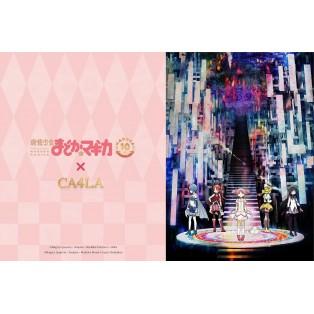 魔法少女まどか☆マギカ10周年×CA4LA 8/28(土)発売
