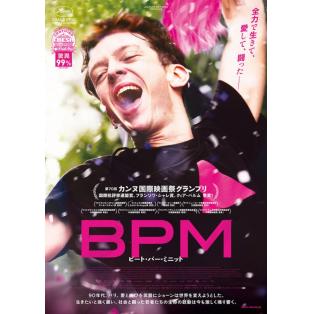 映画『BPM ビート・パー・ミニット』 × CA4LA コラボレーション